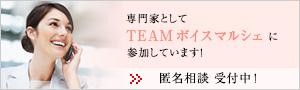 女性限定・電話悩み相談サービス『ボイスマルシェ』カウンセラー桜井まどか